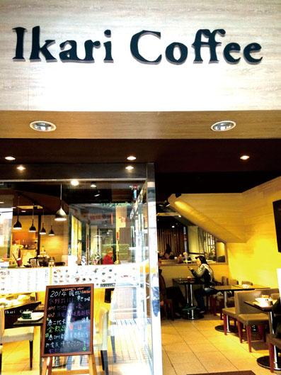 Ikari-coffee-taiwan